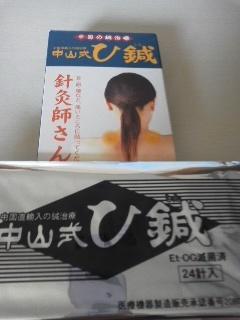 1中山式ひ鍼180428_1047~01