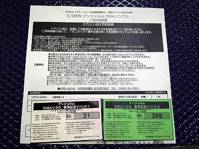 イベント券。