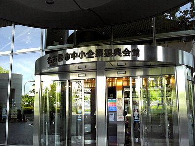 名古屋市中小企業振興会館。