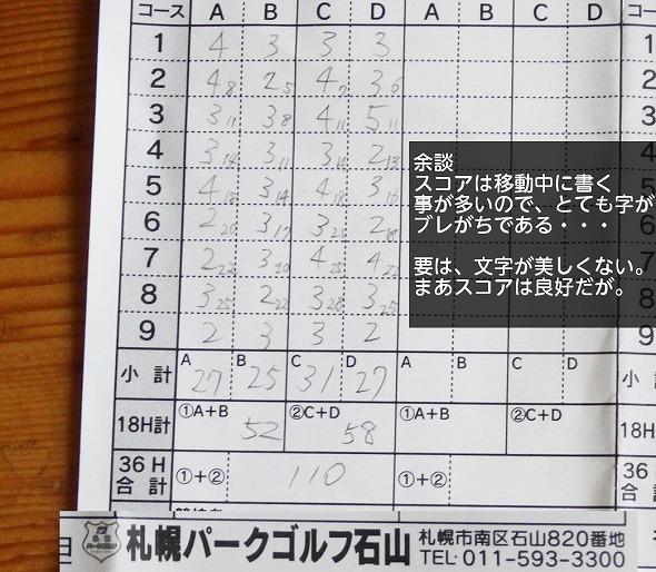s-札幌PG石山結果 Dスコアカード