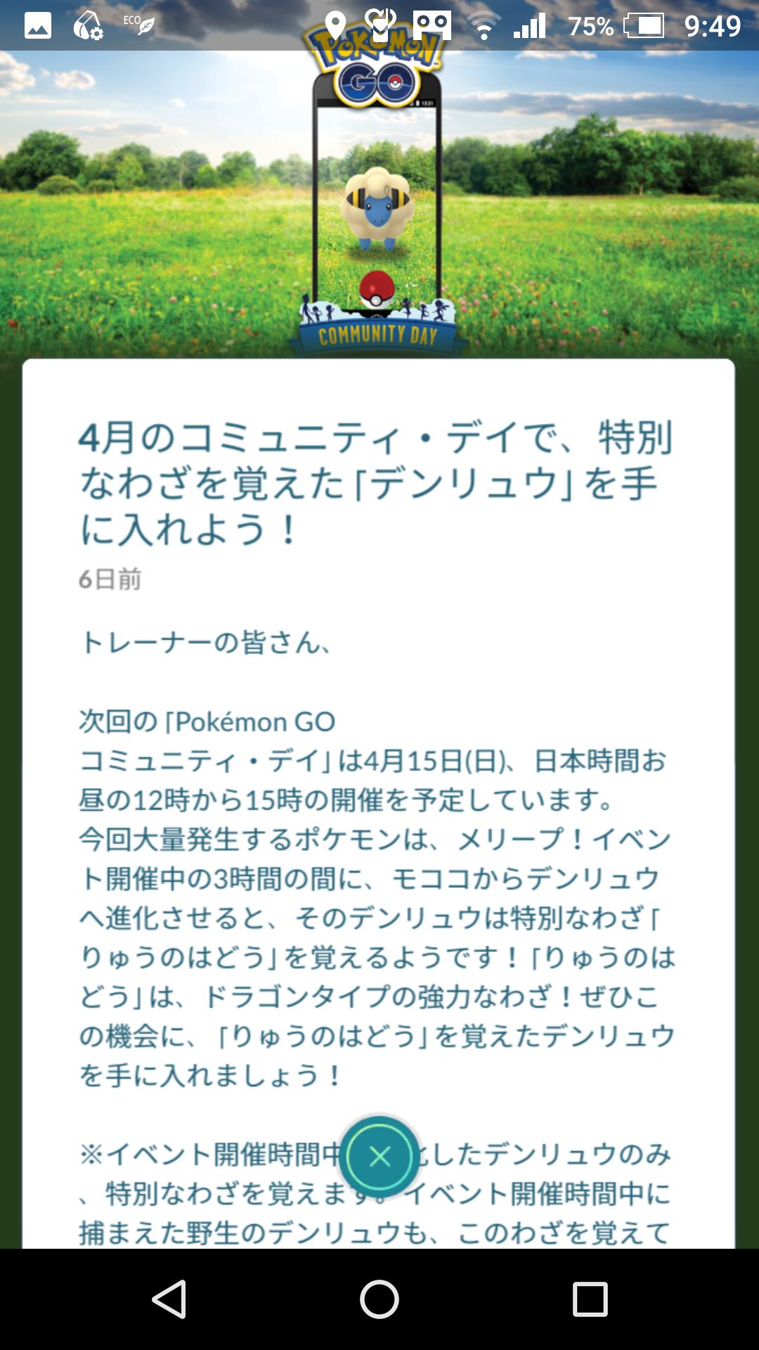Screenshot_20180412-094943.png
