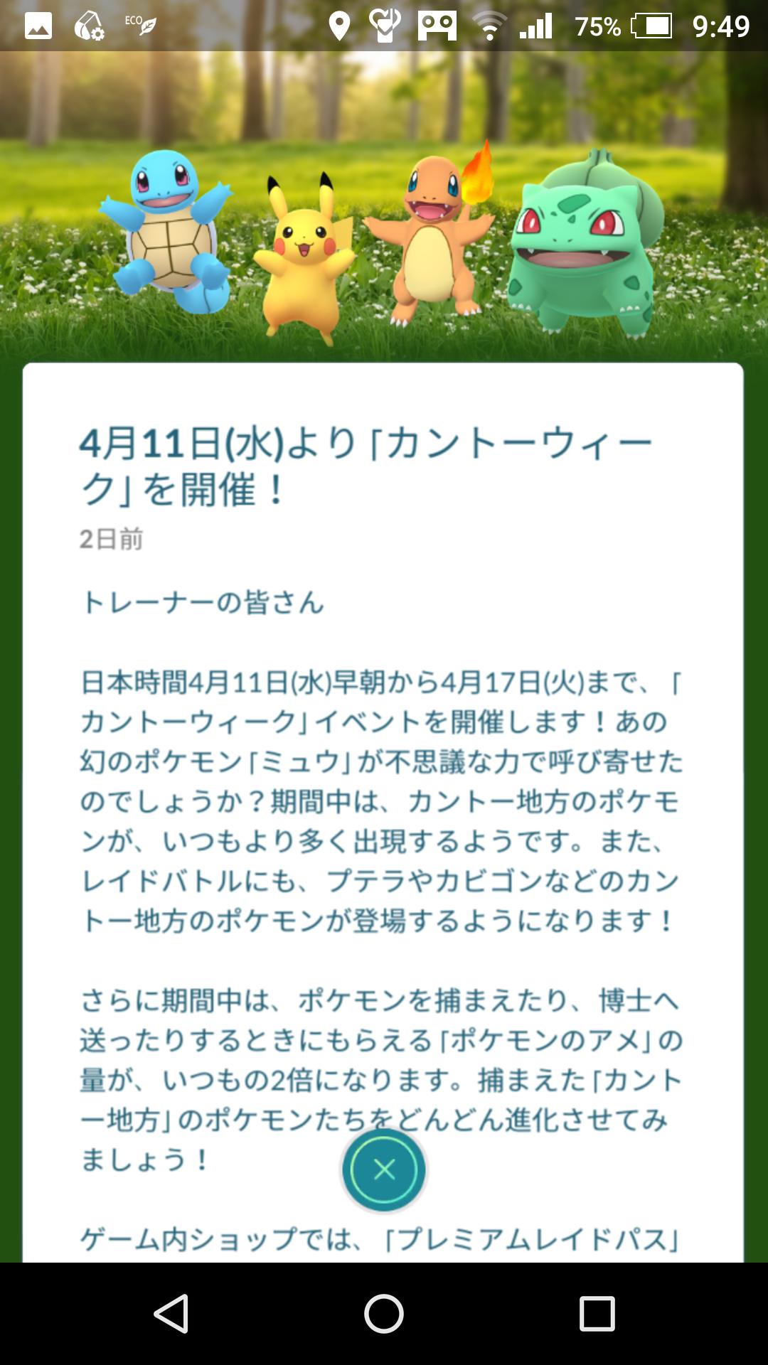 Screenshot_20180412-095000.png