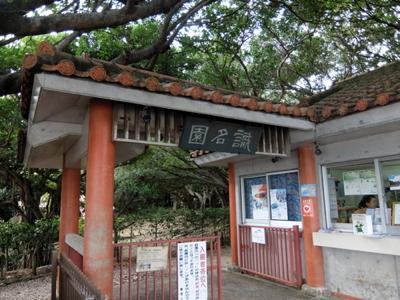 南国クルーズ122沖縄識名園