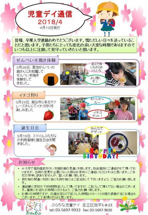 児童デイ通信 2018年4月_ブログ用_convert_20180420182648