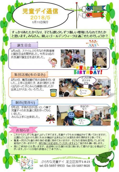 児童デイ通信 2018年5月 コピー_convert_20180516131030