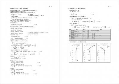 七里邸_ 鋼管杭設計計算書3_convert_20180531192543
