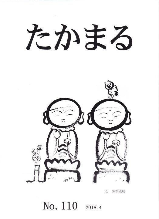 たかまる_NEW