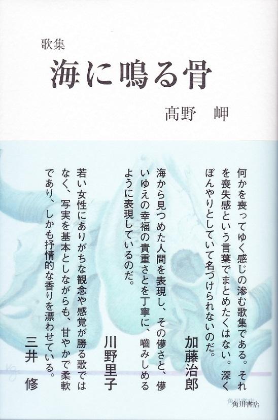 高野_NEW