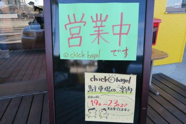 chick bagel