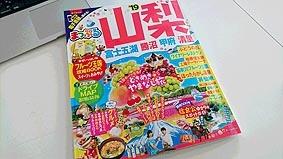 山梨ガイドブック20180609