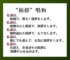 『挨拶』の唱和-green