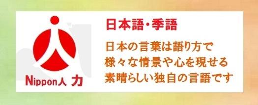 日本人語・季語