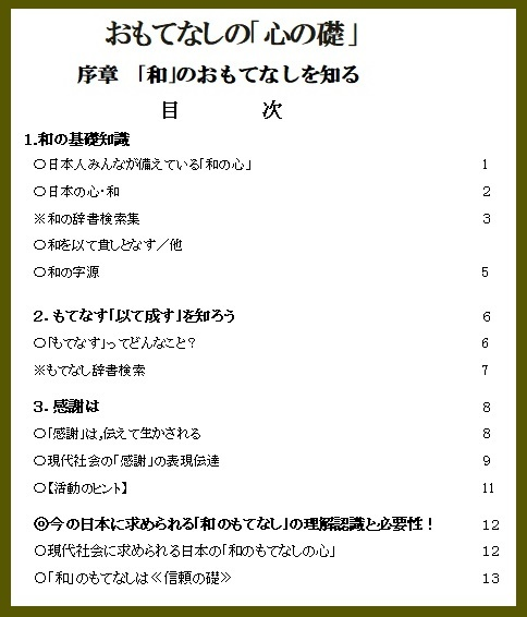 和の礎の手引き-序章目次4-19