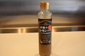 山垣畜産レモンソース