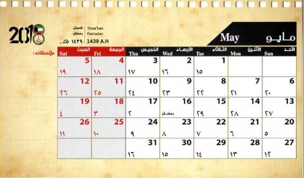 Radio Kuwait 2018年カレンダー 5月