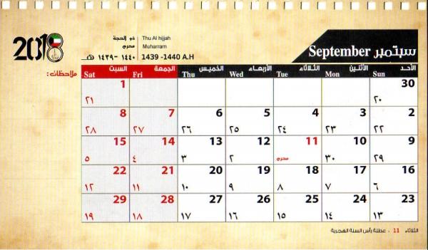 Radio Kuwait 2018年カレンダー 9月