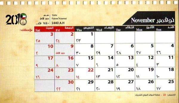 Radio Kuwait 2018年カレンダー 11月
