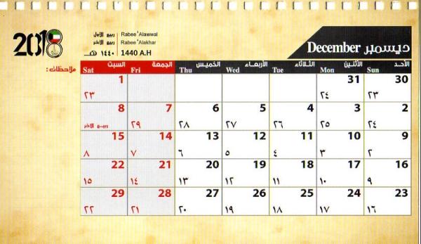 Radio Kuwait 2018年カレンダー 12月
