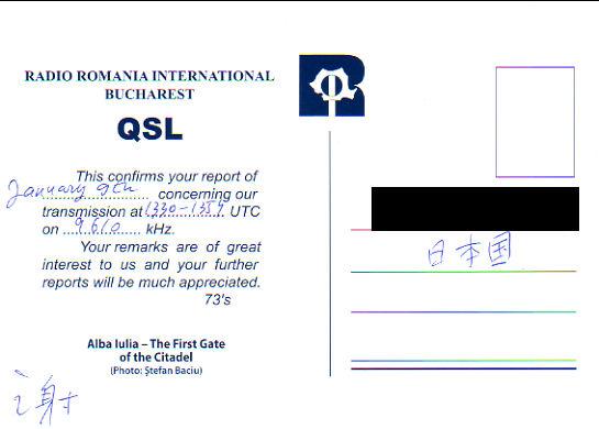 2018年1月9日 中国語放送受信 Radio Romania International(ルーマニア)のQSLカード(受信確認証)