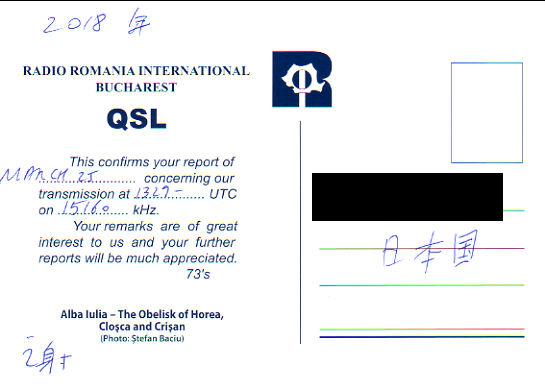 2018年3月25日 中国語放送受信 Radio Romania International(ルーマニア)のQSLカード(受信確認証)
