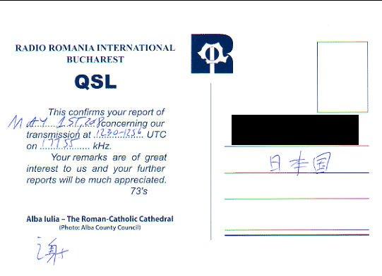 2018年5月1日 中国語放送受信 Radio Romania International(ルーマニア)