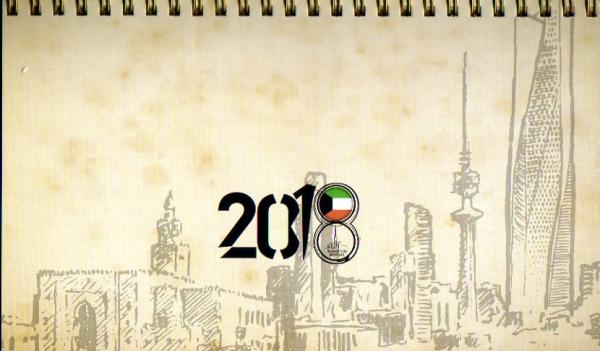 Radio Kuwait 2018年カレンダー 1月
