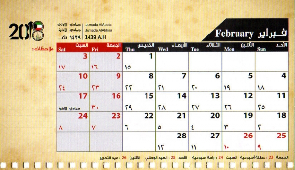 Radio Kuwait 2018年カレンダー 2月