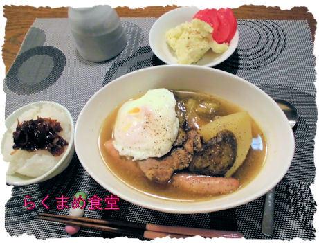 カレースープ定食