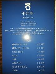 【新店】平井亭-9