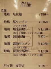 麺画廊 英 ~Noodle Art Gallery HANABUSA~【弐】-13