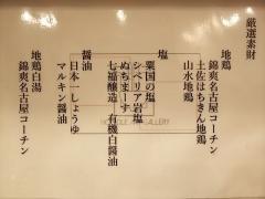 麺画廊 英 ~Noodle Art Gallery HANABUSA~【弐】-14