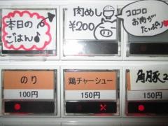 中華ソバ 伊吹【壱百弐参】-3