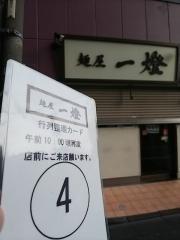 麺屋 一燈【四拾】-2