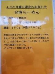 麺屋 一燈【四拾】-3