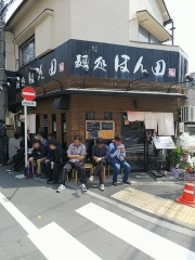 麺処 ほん田【弐弐】-31