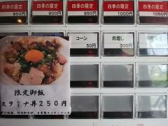 麺処 ほん田【弐弐】-33