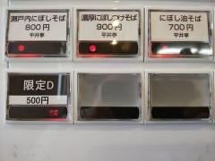 平井亭【弐】-9