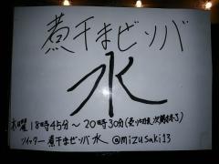 【新店】煮干マゼソバ 水-2