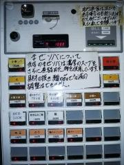 【新店】煮干マゼソバ 水-5