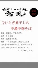 煮干しつけ麺 宮元【四】-3