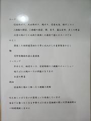 【新店】中華そば You Lee-16