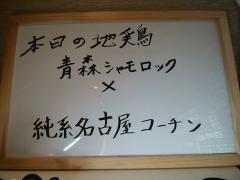 RAMEN にじゅうぶんのいち【四】-3
