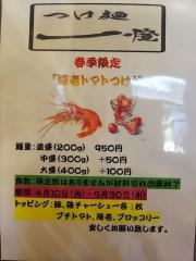 つけ麺 一燈【弐四】-2