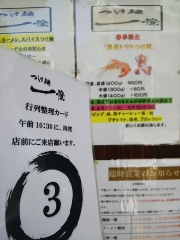 つけ麺 一燈【弐四】-3