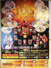 つけ麺 一燈【弐四】-16