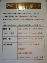 つけ麺 一燈【弐四】-17