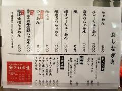 新潟長岡らぁめん 安ざわ食堂-7