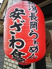 新潟長岡らぁめん 安ざわ食堂-15