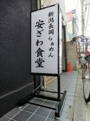 新潟長岡らぁめん 安ざわ食堂-17