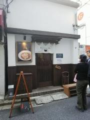神保町 黒須【壱拾】-1